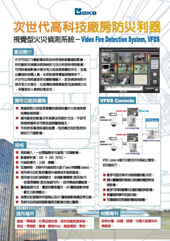 VFDS Screen